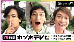 3972時間テレビ1