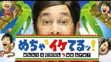 38めちゃイケ